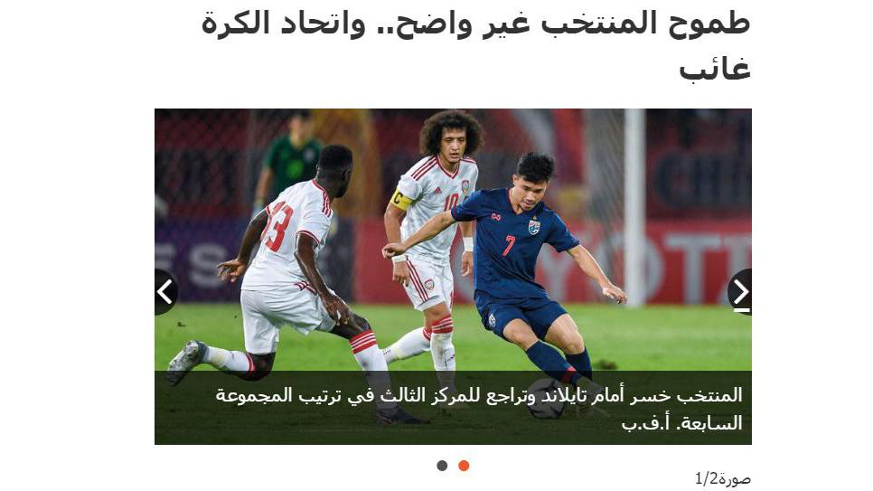 bong da, bóng đá, truc tiep bong da hôm nay, trực tiếp bóng đá, bong da hom nay, lich thi dau bong da, đội tuyển UAE, Việt Nam, Việt Nam vs UAE