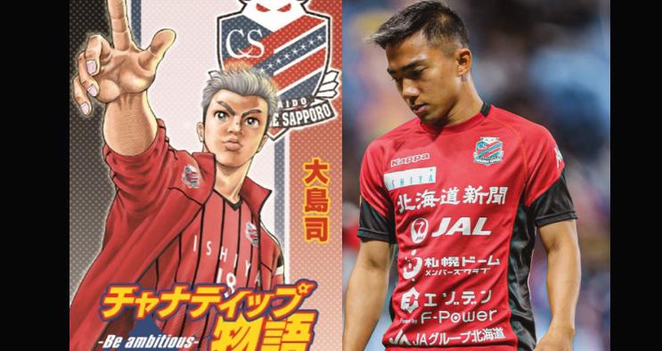 Thái Lan, Nhật Bản, manga, Chanathip Songkrasin, J-League, Sôi động cầu trường, bóng đá, bóng đá hôm nay, Tsukasa Oshima, Consadole Sapporo