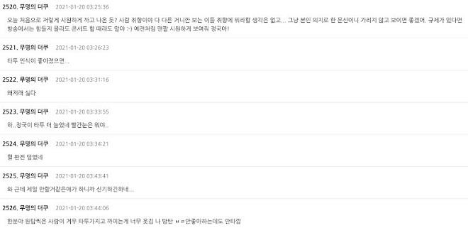 BTS, BTS tin tức, BTS thành viên, Jungkook, hình xăm, BTS Jungkook, xăm mình, Kpop, Run BTS