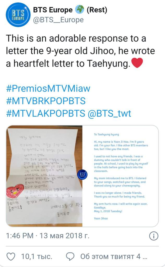 V BTS, Bạn thân của V BTS, V BTS là bạn thân của ARMY đặc biệt này, cậu bé viết thư cho V BTS, chương trình thực tế BTS Run!, V như một người bạn của ARMY